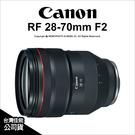 登入禮~12/31 Canon RF 28-70mm F2 L USM 標準變焦鏡 恆定 大光圈 公司貨 【24期】薪創數位