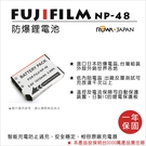 ROWA 樂華 FOR FUJI 富士  NP-48 NP48 電池 原廠充電器可用 全新 保固一年 XQ1 XQ2
