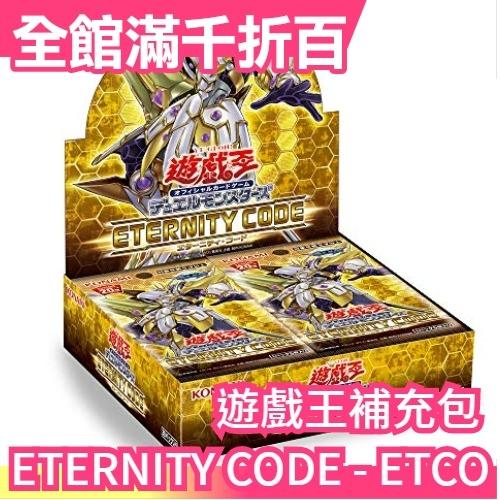 日本【單售黑包】 日紙 遊戲王補充包ETERNITY CODE ETCO 1012紅鑽 亞白龍【小福部屋】