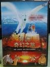 挖寶二手片-0B03-431-正版DVD-電影【非洲奇幻之旅】-(直購價)