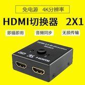 切换器  智慧雙向轉換分配器分屏器HDMI二進一出切換器1進2出4K3D超清顯示 童趣潮品