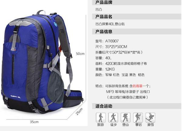 【狐狸跑跑】AOTU 凹凸雙肩登山包 40L 多色可選 送防水罩  6907