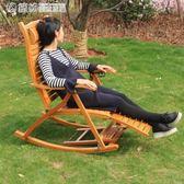 涼椅 夏季涼椅竹搖椅躺椅折疊午休逍遙椅成人搖搖椅家用老人靠背椅陽臺YXS 繽紛創意家居