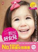 (二手書)教出好女兒:培養快樂、優秀、氣質女孩的教養經典(適合0-16歲)