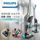FC6407/31  Philips 飛利浦-3合1拖地吸塵器(銀)