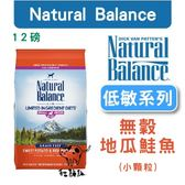 Natural Balance〔NB,單一蛋白,無穀地瓜鮭魚全犬配方,小顆粒,12磅〕