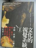 【書寶二手書T8/社會_CW3】文化的視覺系統I-帝國-亞洲-主體性_劉紀蕙