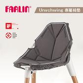 【Urchwing Chair】兒童餐椅專用椅墊