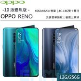 全新 現貨【送玻保】OPPO Reno 10倍變焦版 6.6吋 12G/256G 4065mAh 光感指紋 後置三鏡頭 智慧型手機