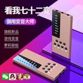 變聲器 紐曼變聲器游戲專用男變女蘿莉御姐音吃雞手機電腦直播聲卡軟件變 装饰界