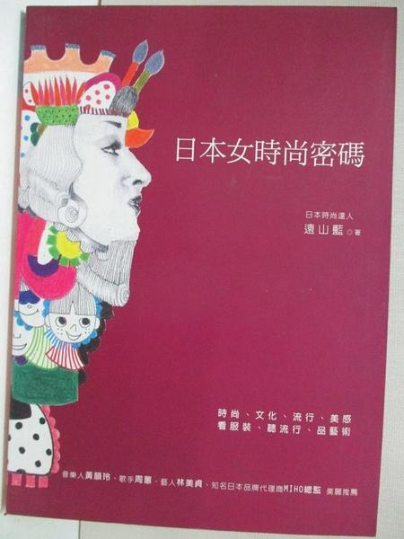 【書寶二手書T5/美容_IDV】日本女時尚密碼_遠山藍