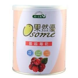 統一生機~果然優蔓越莓乾360公克/罐~即日起特惠至3月28日數量有限售完為止