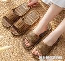 涼拖鞋家用夏季男士藤草編竹子女室內家居家亞麻防滑夏天軟底地板 設計師生活