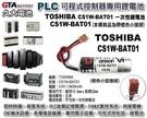 【久大電池】日本 TOSHIBA 東芝 CS1W-BAT01 帶橙色小接頭 Omron CS1 VR-004 VR-006 VR-006L VR-008