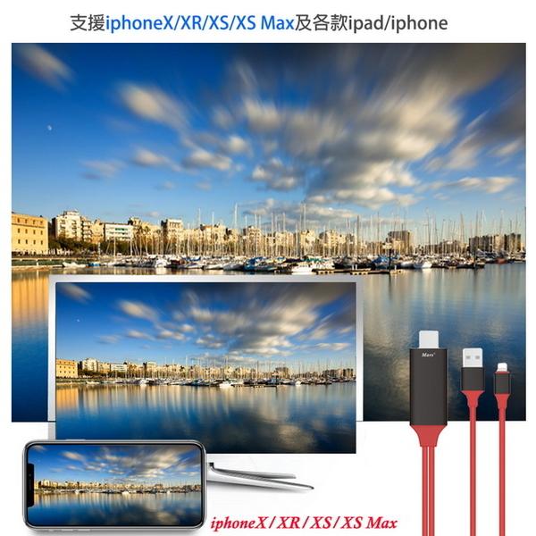 【FR07R奔騰紅】Mars蘋果專用 HDMI鏡像影音傳輸線(加送3大好禮)