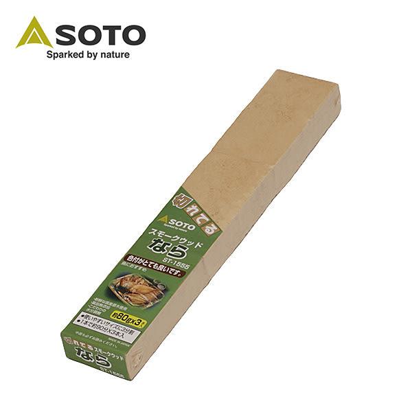 SOTO 橡木煙燻木塊ST-1555