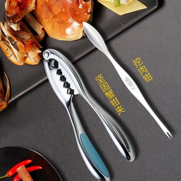 吃蟹工具 家用吃蟹工具剝螃蟹神器拆大閘蟹專用剪刀夾子蟹八件蟹針蟹鉗套裝