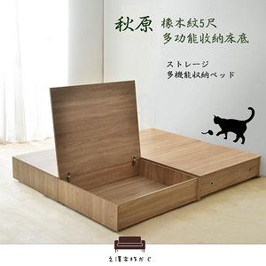 床底【UHO】秋原-橡木紋5尺多功能收納抽屜床底