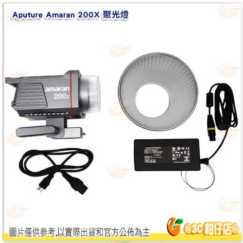 @3C 柑仔店@ 愛圖仕 Aputure Amaran 200X 聚光燈 LED 攝影燈 持續燈 雙色溫 可調光 公司貨
