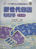 【書寶二手書T8/語言學習_YDV】新世代日語輕鬆學-會話生活篇_于乃明