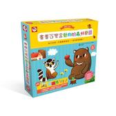 【ENJOY】創意小玩家 畫畫百寶盒 動物的森林樂園