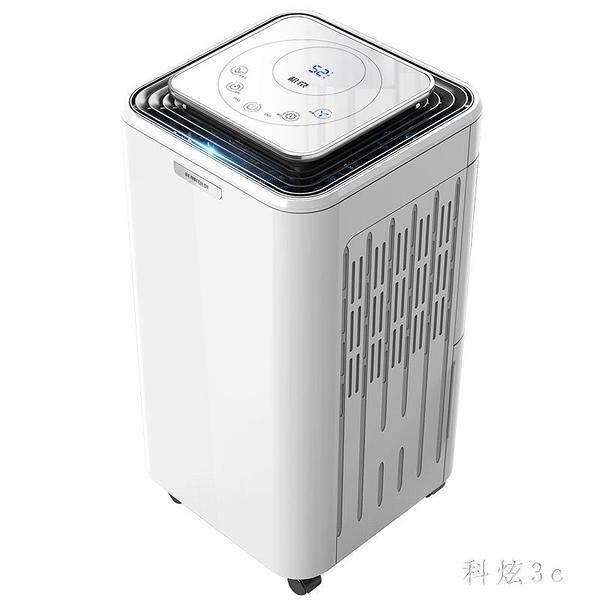 220V除濕機家用臥室吸濕器地下室工業抽濕去濕器小型除潮神器 FX1808 【科炫3c】