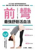 (二手書)前彎,最強舒筋活血法:1天5分鐘,4周手掌就能輕鬆貼地,腰痛、駝背、肥胖、..