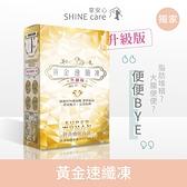 【享安心】黃金速纖凍 12條/盒 美顏酵素果凍 窈窕順暢 全效三合一