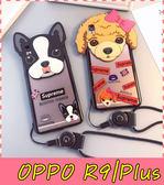 【萌萌噠】歐珀 OPPO R9 / R9 Plus 立體卡通狗狗保護殼 全包軟黑邊 透明壓克力背板 手機殼 手機套