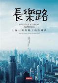 (二手書)長樂路:上海一條馬路上的中國夢