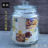 密封罐玻璃果醬瓶帶蓋食品蜂蜜檸檬罐子小瓶子大號儲物罐泡菜壇子igo 至簡元素