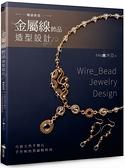 金屬線飾品造型設計:巧搭天然半寶石,手作妳的質感輕時尚(暢銷新版)【城邦讀書花園】