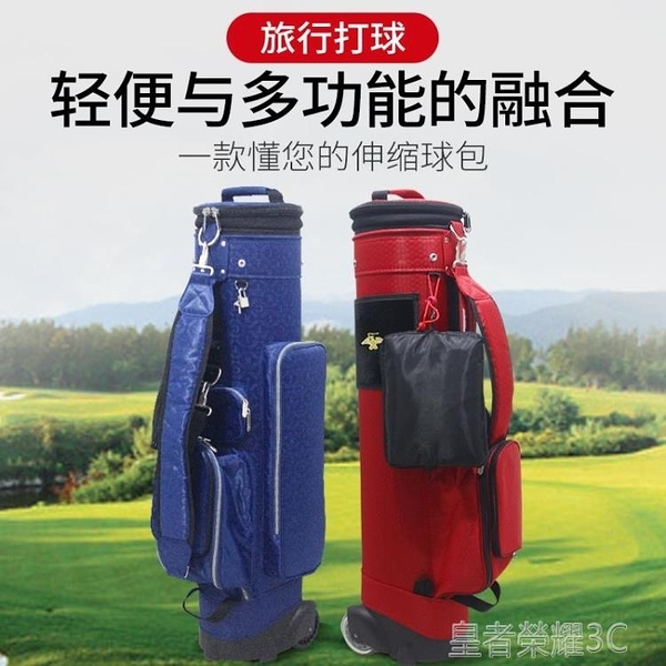高爾夫球包 高爾夫航空包兒童青少年成人高爾夫航空伸縮球包托運輕便小巧YTL 免運