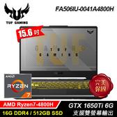 【ASUS 華碩】TUF Gaming A15 FA506II-0031A4800H 15.6吋電競筆電 幻影灰 【加碼贈MSI原廠電競耳麥】