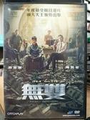 挖寶二手片-P02-146-正版DVD-華語【無雙】郭富城 周潤發(直購價)