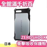 【iPhone8/7 Plus 銀色】日本 ELECOM ZEROSHOCK 超衝擊吸收保護殼 手機殼【小福部屋】