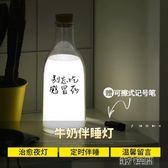 床頭燈 創意牛奶瓶伴睡燈床頭臥室睡眠燈led小夜燈充電留言台燈生日禮物 第六空間