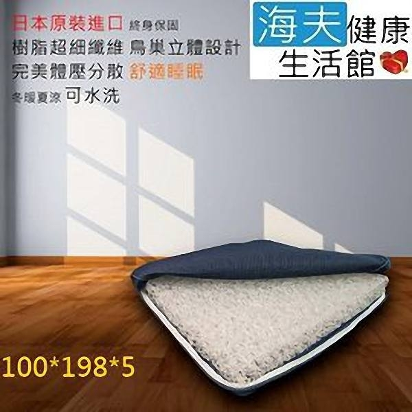 【南紡購物中心】【海夫健康生活館】日本 Ease 3D立體防螨床墊 100*198*5 cm