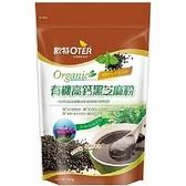 (買1送1) 歐特 有機高鈣黑芝麻粉 350g/包
