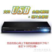 V33家用dvd播放機rmvb帶HDMI高清evd影碟機vcd光盤cd播放器 WD科炫數位旗艦店