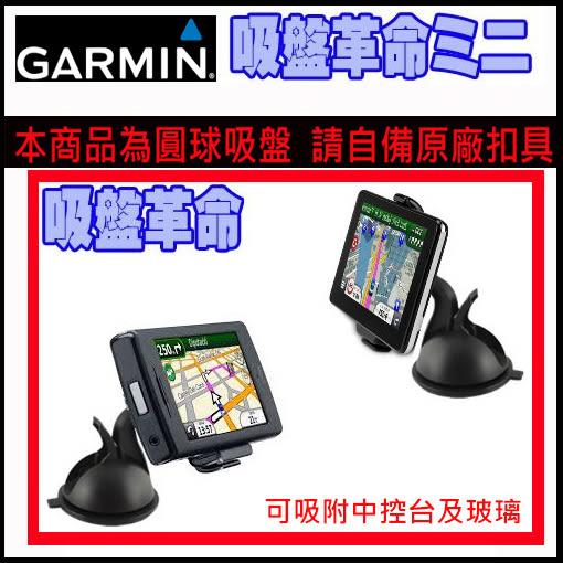 garmin nuvi gps 2455 2465 2555 2585 2585t 2465t 2557 2567t 2565 2565t 3560 42 52 儀表板吸盤導航座吸盤支架