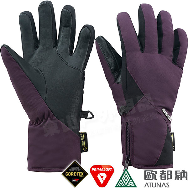 Atunas歐都納 A-A1738深紫 Gore-Tex女防風防水手套 Primaloft保暖防寒手套/雪地滑雪騎士手套