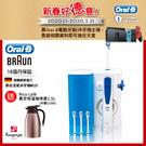 德國百靈Oral-B-高效活氧沖牙機MD20 送 Rico café真空保溫咖啡壺1.5L($1090)