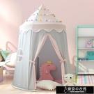兒童帳篷 兒童帳篷游戲屋室內家用女孩男孩寶寶公主城堡小房子玩具屋蒙古包【快速出貨】