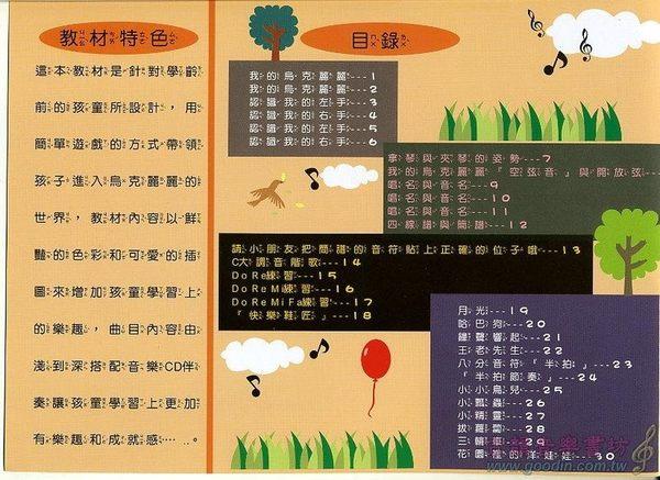 【小麥老師 樂器館】全新~幼兒烏克麗麗教材系列.愛上烏克麗麗幼教篇1( 附配樂CD )