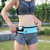 腰包—運動腰包多功能跑步手機包男女健身戶外水壺包隱形貼身休閒小腰包 依夏嚴選