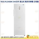 含安裝 東元 TECO RL240SW ...