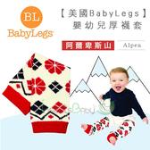 ✿蟲寶寶✿【美國 BabyLegs 】 時尚可愛嬰幼兒襪套 厚襪套 - 阿爾卑斯山