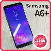 【福利品】SAMSUNG A6+ (2018) 4G/32G