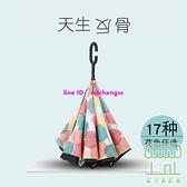 反向傘全自動車用雨傘創意雙層長柄傘晴雨兩用傘【樹可雜貨鋪】